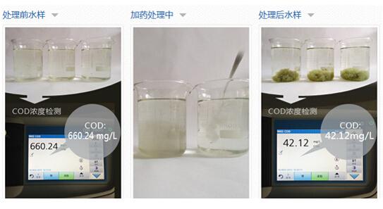 聚合硫酸铁去除电镀废水cod