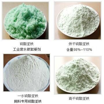 硫酸亚铁分类