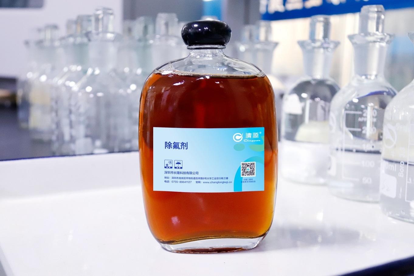 除氟劑II型(xing)